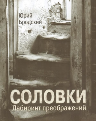 solovki_book